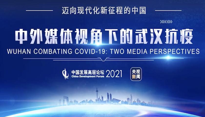 中国发展高层论坛2021 | 柯文思、程曼丽等对谈中外媒体视角下的武汉抗疫