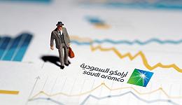 去年净利近乎腰斩,沙特阿美仍坚持派息750亿美元