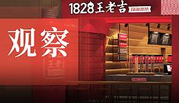 茶饮之后又卖火锅食材,王老吉的餐饮路能走多远?