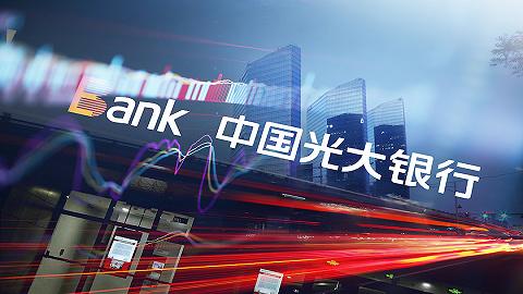 """快看丨实现不良双降,光大银行2020年""""取得资产质量保卫战胜利"""""""