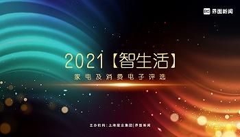 2021【智生活】评选