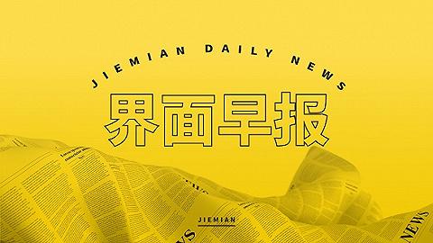 """界面早报 史上最火爆""""五一""""来临 乐视网、贾跃亭被各罚2.4亿元"""