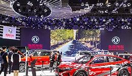 """三个""""百万""""销量目标、成立""""三大事业群"""",东风汽车发布""""东方风起""""计划   2021上海车展"""