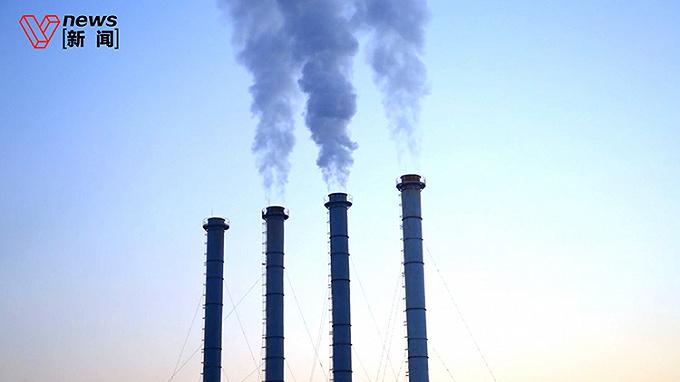 【博鳌论坛】中国将于2060年实现碳中和,完成人类发展史上最大能源结构变革