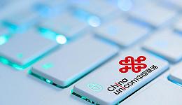 中国联通一季度营收822.7亿元,创新业务成增长新引擎