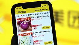 送货延迟、缺货,美团优选在北京怎么了?