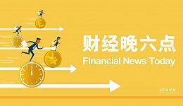 银保监会发文加大制造业金融支持 去年北京户籍人口出生数创十年新低 | 财经晚6点