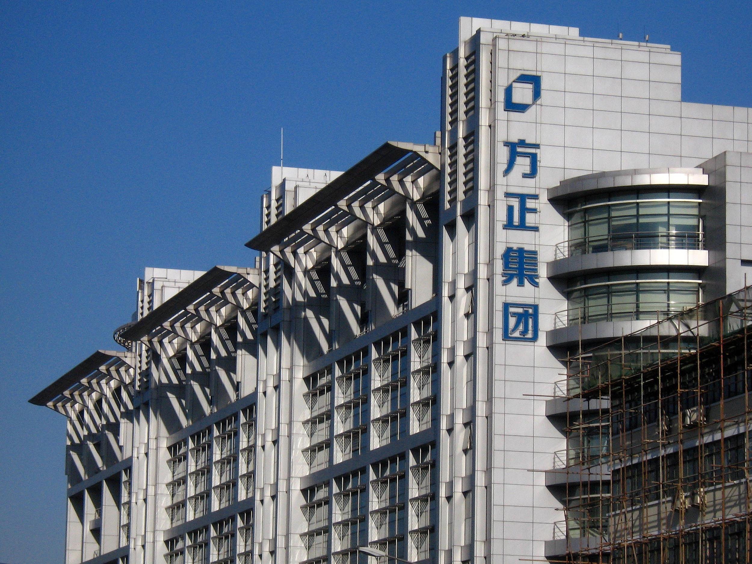 欧亿OE代理中国平安参与方正集团重整方案出炉!与华发集团7:3受让不低于73%的股权