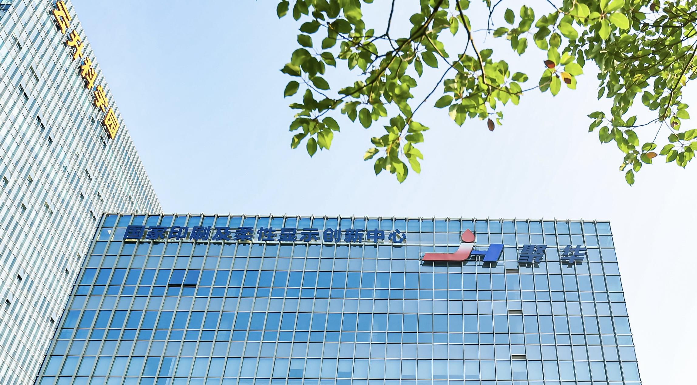 """天富平台1956注册成立技术创新中心,TCL旗下广东聚华想解决显示行业的""""卡脖子""""问题"""