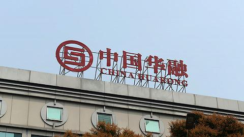 中國華融:不認同評級下調,已對未來到期債券兌付做出妥善安排和充足準備