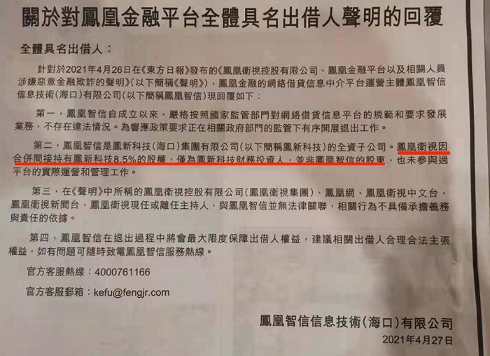 欧亿OE代理百亿待收P2P凤凰智信被立案,日前曾登报澄清称凤凰卫视仅参与财务投资