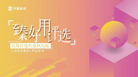 投票丨2021【臻好用】候选名单公布,150+企业等你来选!