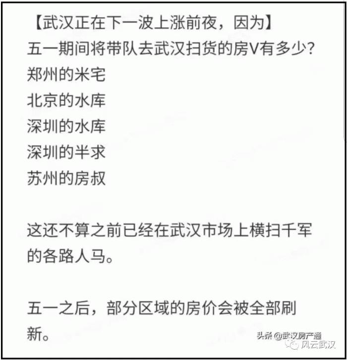 投资客组团武汉炒房,学区房跳空暴涨