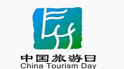 """活动精彩惠民给力,""""中国旅游日""""来了"""