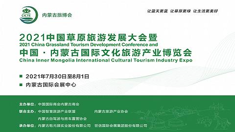 2021内蒙古旅博会7月举办,中国智慧旅游产业联盟联合主办 | 葡京真人捕鱼网站_文旅澳门葡京_快报
