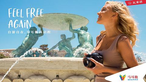 6月马耳他将恢复国际旅行,多项奖励措施助推复苏