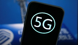 华为彭红华:5G核心是做好体验,不一定要等杀手级应用