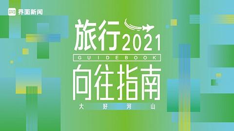 为国内旅游市场全面复苏赋能,《2021 界面旅行向往指南》榜单评选正式启动