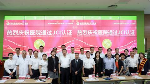 国际医学旗下西安医学中心医院高分通过JCI认证