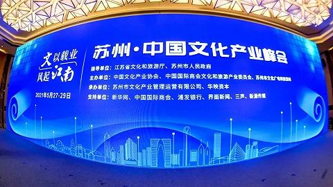 文以载业 风起江南:苏州·中国文化产业峰会成功举办