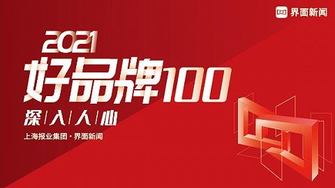 2021【好品牌100】评选纬度官方解读,助力你的品牌成功入榜!