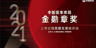 投票正式开启 2021【界面金勋章奖】候选名单公布,来看上市公司高管的最强角逐!