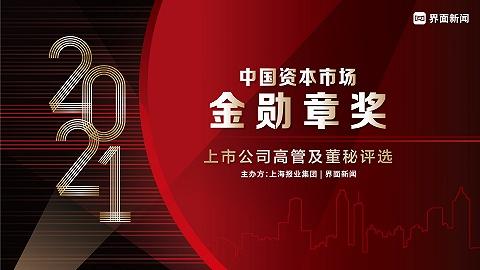 投票正式开启|2021【界面金勋章奖】候选名单公布,来看上市公司高管的最强角逐!