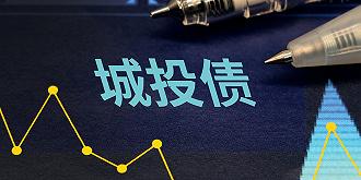 张启迪:城投企业债务风险逐渐升高,提早治理方为上策