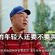 中国的年轻人还要不要买房?
