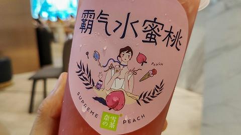 奈雪的茶赴港上市:产品卖得贵但不盈利,食品安全屡遭消费者投诉