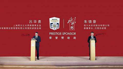 聚焦圈层营销水井坊与上海劳力士大师赛战略合作签约