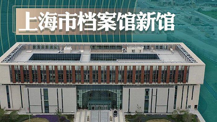 摩登5平台一大会址地图、陈独秀被捕纪录……上海档案馆新馆开放,一图速览展出珍档