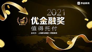 2021【优金融奖】