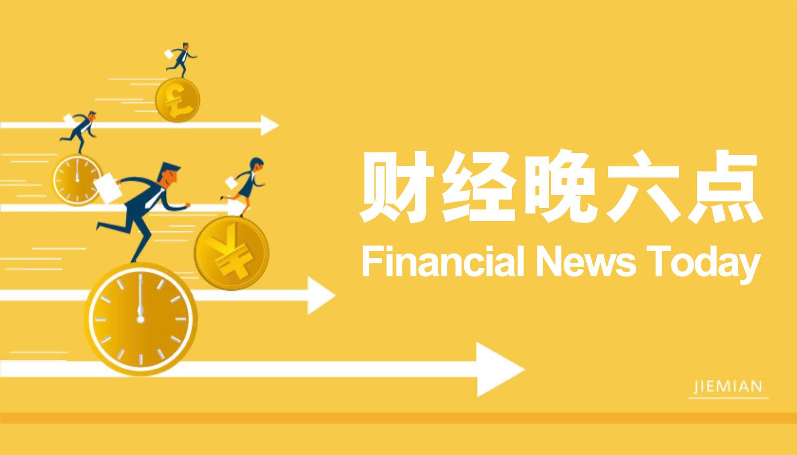 凤凰城招商主管958337国储拟抛铜铝锌 深圳提出常住人口控制在1900万   财经晚6点