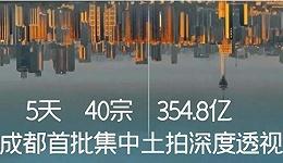 5天40宗354.8亿,成都首批集中土拍透视