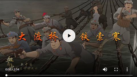 血与火:新中国是这样炼成的|第12集《大渡桥横铁索寒》