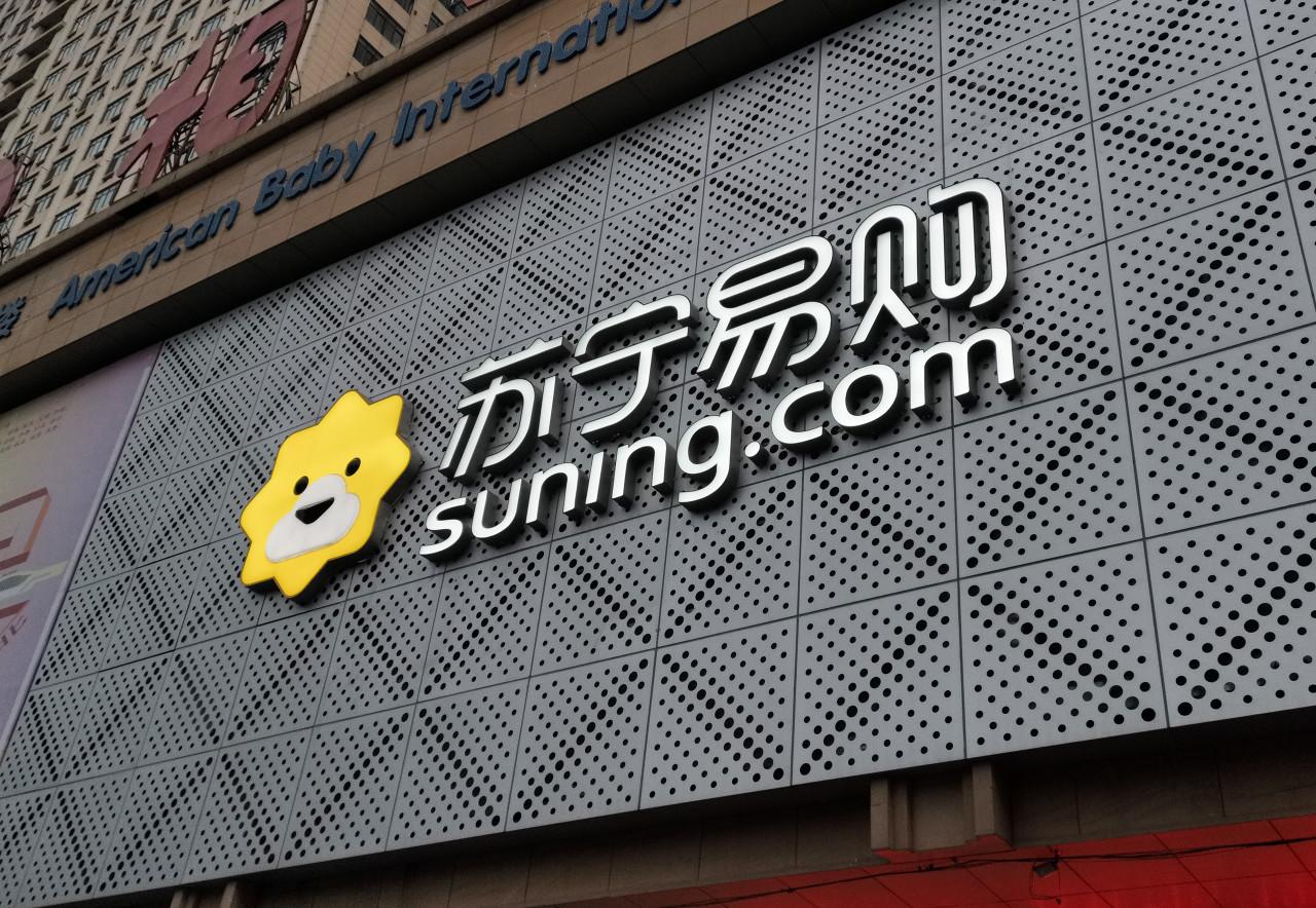 凤凰城平台苏宁易购跌停,发生了什么?
