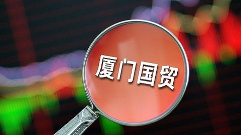 百亿规模的厦门国贸,103亿元售卖子公司退出房地产