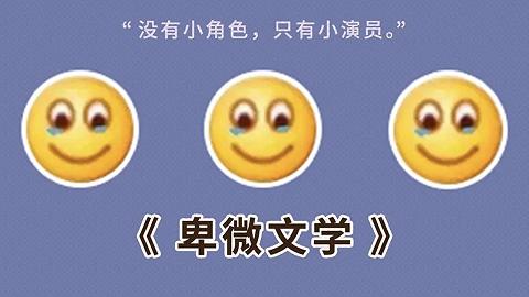 """王思聪""""卑微文学""""的背后,是一场互联网传播的狂欢"""