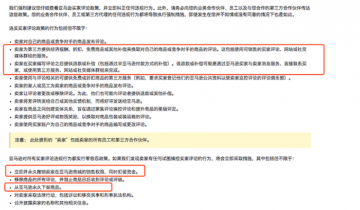 遭遇近年来最大规模封号,深圳亚马逊卖家元气大伤
