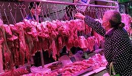 直通部委 | 发改委:将启动猪肉储备收储工作 中央财办:我国人均国民收入已超1万美元