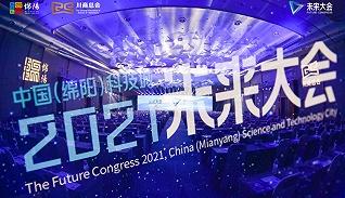 2021未来大会:科技力量,创变世界