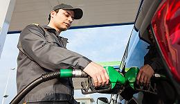 国内成品油价迎三连涨,加满一箱92号汽油多花2.5元