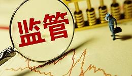 重庆出台互联网贷款监管细则:合作机构不得向借款人收取息费,严格客户归属地认定