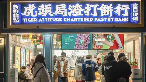 虎头局完成近5000万美元A轮融资,新中式烘焙品牌为何吸引资本?