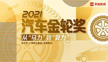 """2021【汽车金轮奖】:从""""马力""""到""""算力"""""""
