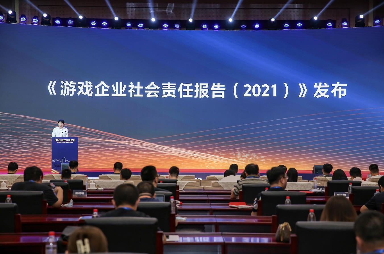 天富招商主管人民网发布《游戏企业社会责任报告(2021)》
