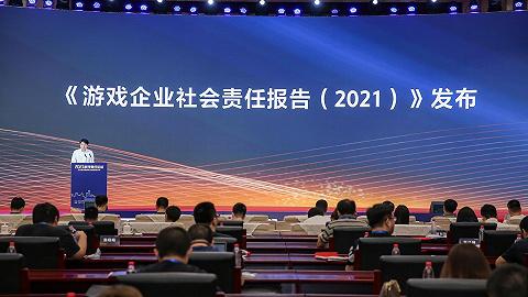 人民網發布《游戲企業社會責任報告(2021)》