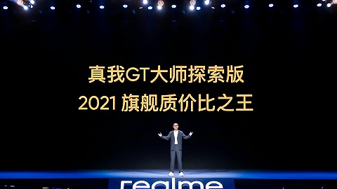 realme发布真我GT大师系列手机,起售价2399元