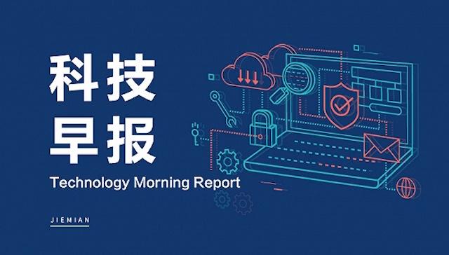 科技早报|中国电信IPO首发过会;FF正式在美股挂牌,贾跃亭称有回国打算